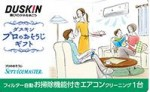 ダスキンプロのおそうじギフト お掃除機能付きエアコンクリーニング1台25300円相当