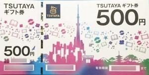 トップカルチャー株主優待 TSUTAYA(ツタヤ)ギフト券 500円券