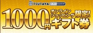 TSUTAYA(ツタヤ)オンラインショッピング限定ギフト券 1000円券