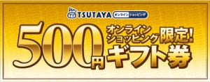 TSUTAYA(ツタヤ)オンラインショッピング限定ギフト券 500円券
