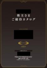 RIZAP(ライザップ)株主優待カタログ 夢展望 4000ポイント