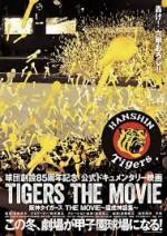 阪神タイガース THE MOVIE〜猛虎神話集〜【ムビチケ】
