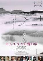 モルエラニの霧の中【岩波ホール】