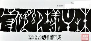 関門海株主優待券 4,000円券