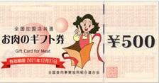 お肉のギフト券 500円券(全国食肉事業協同組合連合会発行)