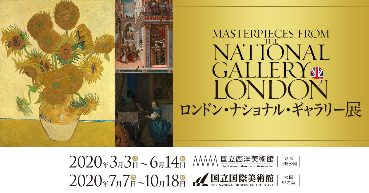 ロンドン・ナショナル・ギャラリー展