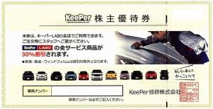 KeePer LABO(キーパーラボ)株主優待 全サービス商品30%OFF KeePer技研/キーパーラボ