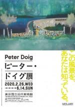 ピーター・ドイグ展【東京国立近代美術館】<2020年2月26日(水)〜2020年6月14日(日)>
