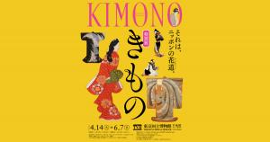 特別展「きもの KIMONO」【東京国立博物館】<2020年4月14日(火)〜2020年6月7日(日)>
