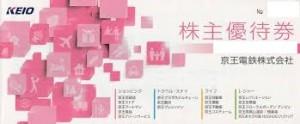 京王電鉄 株主優待冊子(京王百貨店お買物金額10%割引30枚他)2,000株以上