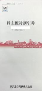 京浜急行電鉄(京急)株主優待冊子(未使用)500株以上