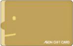 イオンギフトカード 5万円券