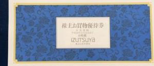 井筒屋株主優待券(7%割引券×10枚綴)
