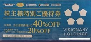 ビジョナリーホールディングス(メガネスーパー)株主優待券 40%OFF券