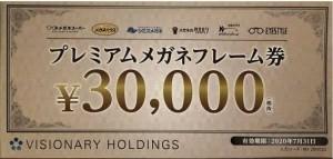 プレミアムメガネフレーム券 3万円相当(ビジョナリーホールディングス株主優待券メガネスーパー)