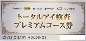 トータルアイ検査プレミアムコース券 4000円相当(ビジョナリーホールディングス株主優待券メガネスーパー)