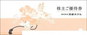 京都ホテル 株主優待冊子5枚綴り(100株以上1000株未満)