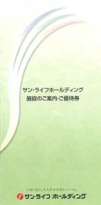 サン・ライフホールディング株主優待冊子(施設利用券1000円券3枚他/100株以上1000株未満)
