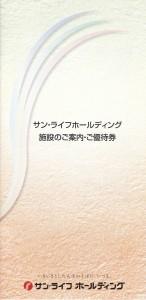サン・ライフホールディング株主優待冊子(施設利用券1000円券30枚他/1000株以上)