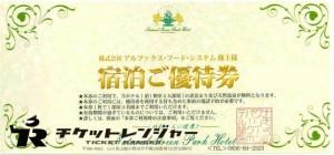 アルファクス・フード・システム株主優待券 ナチュラルグリーンパークホテル 宿泊ご優待券(1泊4名様まで)