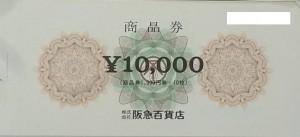 阪急百貨店 商品券 10000円券