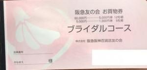 阪急友の会 65000円券