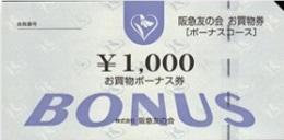 阪急友の会 お買物券 1,000円券(ボーナス含)
