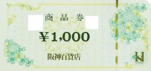 阪神百貨店 商品券 1,000円券