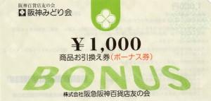 阪神百貨店友の会 商品お引換え券 1,000円 阪神みどり会