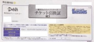 DeNA株主優待 横浜DeNAベイスターズ プロ野球観戦チケット引換証(1試合分)