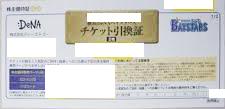 DeNA株主優待 横浜DeNAベイスターズ プロ野球観戦チケット引換証(2試合分)
