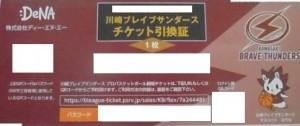 DeNA株主優待 川崎ブレイブサンダース プロバスケットボール観戦チケット引換証(1試合分)