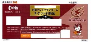 DeNA株主優待 川崎ブレイブサンダース プロバスケットボール観戦チケット引換証(2試合分)
