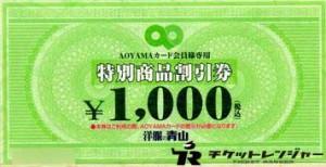 青山商事(洋服の青山)特別商品割引券 1,000円券