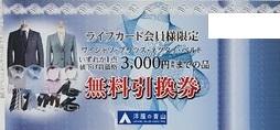 洋服の青山 3000円までの品無料引換券