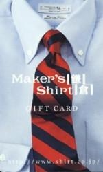 メーカーズシャツ鎌倉(Maker's Shirt鎌倉)ギフトカード 50,000円券