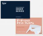 麻布テーラー オーダーシャツチケットプレミアム(ソウ・エクスペリエンス/SOW)