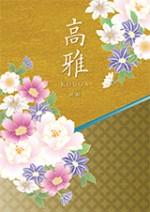 シャディ カタログギフト 高雅 秋桜(こすもす)3,080円相当
