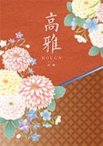 シャディ カタログギフト 高雅 桔梗(ききょう)4,730円相当