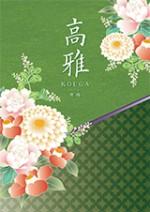 シャディ カタログギフト 高雅 寒椿(かんつばき)5,280円相当