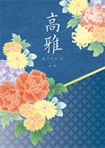 シャディ カタログギフト 高雅 竜胆(りんどう)6,380円相当