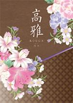 シャディ カタログギフト 高雅 百合(ゆり)9,130円相当