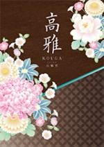 シャディ カタログギフト 高雅 石楠花(しゃくなげ)11,880円相当