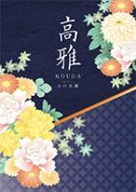 シャディ カタログギフト 高雅 日の出蘭(ひのでらん)17,380円相当