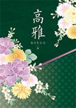 シャディ カタログギフト 高雅 桜(さくら)22,880円相当
