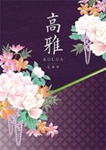 シャディ カタログギフト 高雅 孔雀草(くじゃくそう)33,880円相当
