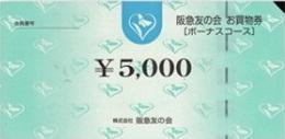 阪急友の会 お買い物券 5000円券
