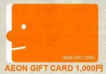 イオンギフトカード 1,000円券
