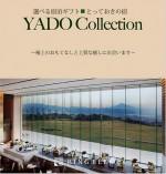 RING BELL(リンベル)カタログギフト 選べる宿泊ギフト YADOCollection とっておきの宿(30,800円相当)