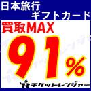 日本旅行ギフトカード 買取MAX91%